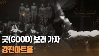 [특집] 굿(GOOD) 보러 가자, 강진아트홀 - 20…