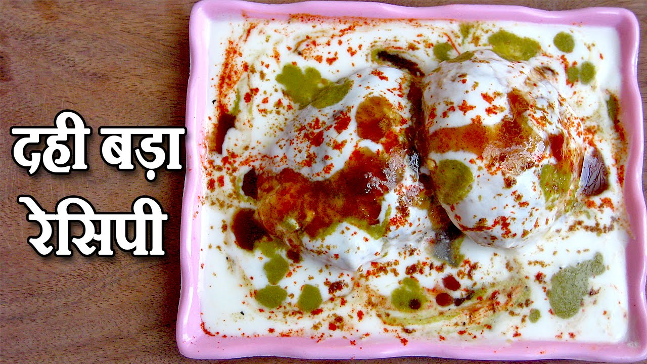 Dahi vada recipe in hindi by sameer dahi vada recipe in hindi by sameer goyal jaipurthepinkcity youtube forumfinder Image collections
