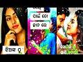 Human Sagar New Odia Song || New Full Screen WhatsApp Status Video