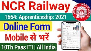NCR Railway Apprentice Online Form 2021 Kaise Bhare  ncr railway apprentice online form kaise bhare