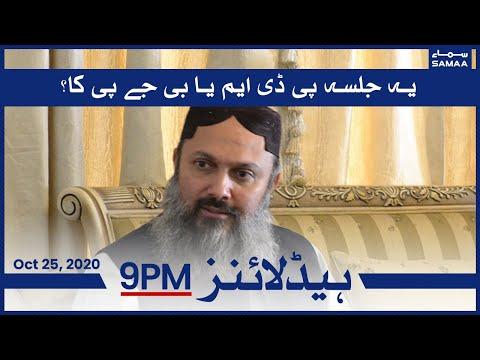 Samaa Headlines 9pm