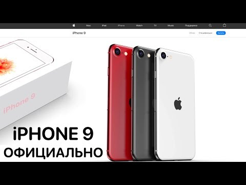 Apple официально показала IPhone 9 (SE 2)