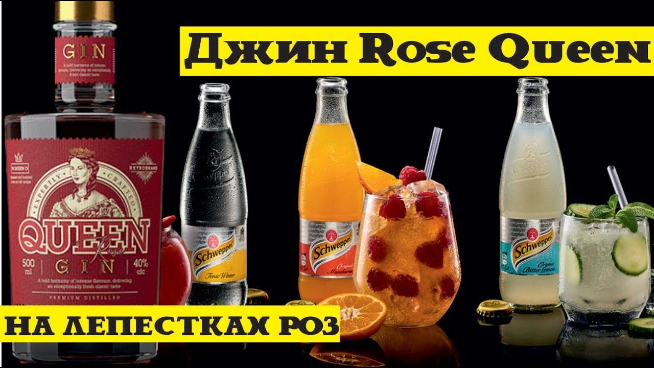 Джин Rose Queen на лепестках роз. Коктейли с Rose Queen  Gin