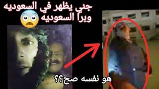 ظهور الاب ابو العيال و طلع جني حقيقي😨 مغامر اجنبي حصله برا السعوديه