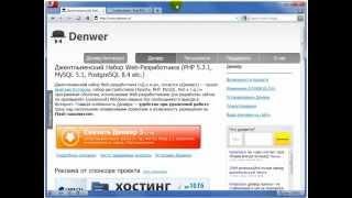 Установка и настройка Denwer | Уроки по PHP | Урок 1
