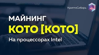 Майнинг KOTO на процессорах INTEL