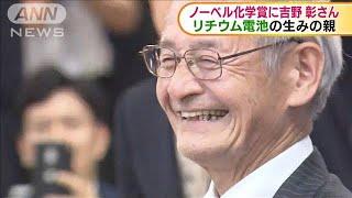 ノーベル化学賞に吉野彰さんリチウムイオン電池開発(19/10/10)