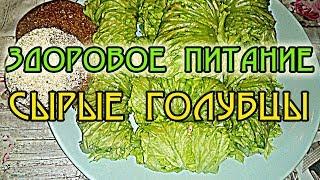 Здоровое питание - сырые голубцы или вкусный и полезный салат.