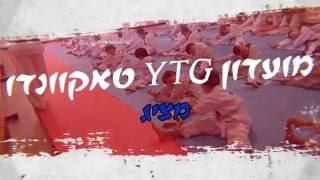 מועדון YTG טאקוונדו