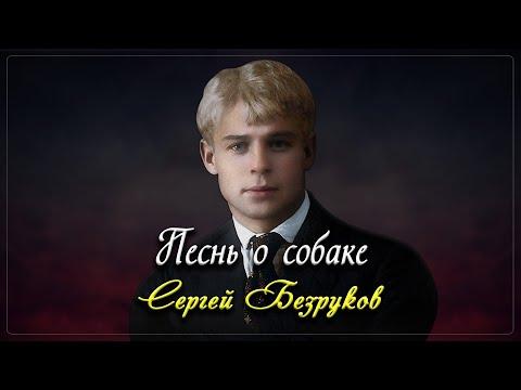 Песнь о собаке - Сергей Есенин
