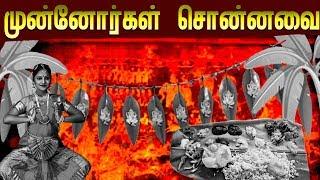 முன்னோர்களின் பாரம்பரிய முறையும் விளக்கமும் | Tamil Old Culture