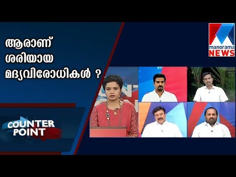 Discussion on new liquor policy of LDF government - Counter Point | Manorama News