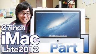 新型iMac 27インチモデルがやってきた!その1 / Apple iMac 27inch Late 2012 thumbnail