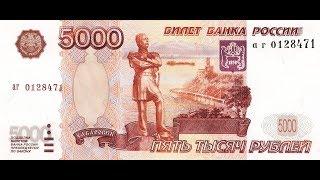 Банкнота 5000 рублей 1997 года и ее реальная цена.