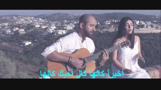 NOEL KHARMAN -أخيراً كالها / AKHERAN KALAHA - DESPACITO ( LYRICS )