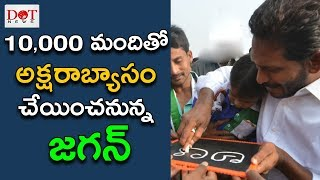 AP CM YS Jagan Will Initiate Aksharabhyasam for 10000 Child