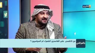 لقاء خاص مع الشاعر وليد الخشماني - بالعراقي