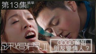踩過界2 | 第13集加長版精華  GOGO癲姐朋友變情人?  | 蔡思貝  |  張振朗