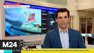 В России за сутки зафиксировали 163 новых случая заражения коронавирусом - Москва 24