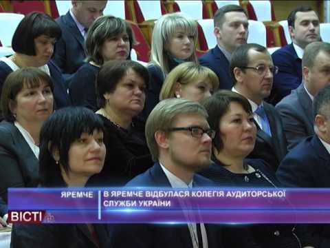 В Яремче відбулася колегія аудиторської служби України