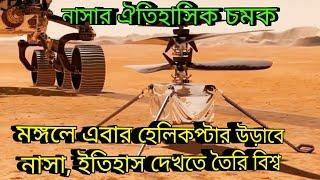নাসা মঙ্গল গ্রহে উড়াতে চলেছে ইনজেনুইটি হেলিকপ্টার তাকিয়ে সারা পৃথিবী, NASA ingenuity helicopter mars