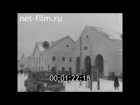 1957г. пос. Сосенский  шахта №2 Козельская Калужская обл