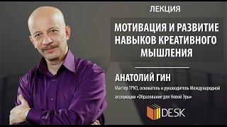 Мотивация и развитие навыков креативного мышления. ТРИЗ - А. ГИН