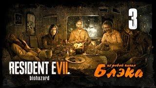 МОЗГИ НА ЛОПАТЕ, МОЗГИ НА СТЕНАХ ● Resident Evil 7 #3 [PS4 Pro]