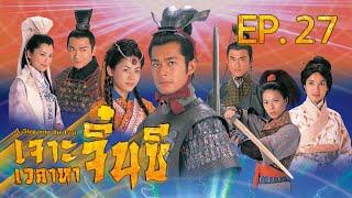 ซีรีส์จีน | เจาะเวลาหาจิ๋นซี (A Step into the Past) [พากย์ไทย] | EP.27 | TVB Thailand | MVHub