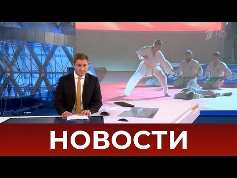 Выпуск новостей в 09:00 от 23.09.2020