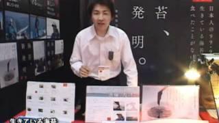 [HOTERES JAPAN] 生きている海苔 - 株式会社スペック - インターネット展示会