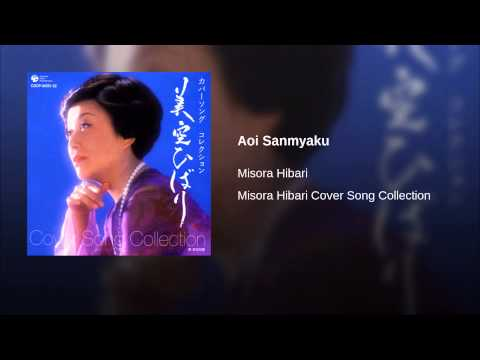 Aoi Sanmyaku