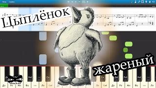 Цыплёнок жареный (на пианино Synthesia cover) Ноты и MIDI