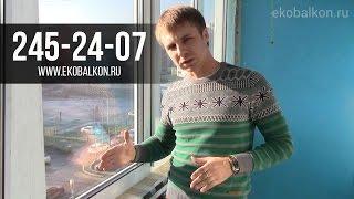 Основные понятия утепления балкона(www.ekobalkon.ru (843) 245-24-07., 2014-11-22T16:41:10.000Z)