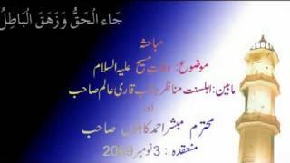 Ahmadi ( vs)Suni munazra part(5/20) (. topic of Death of Jesus )