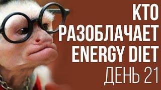 День № 21. Правда о правде об Energy Diet. Разбор разборов Energy Diet