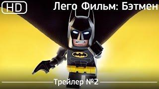 Лего Фильм: Бэтмен (The Lego Batman Movie) 2017. Трейлер №2 [1080p]