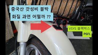 [블박 영상] 중국산 블랙박스. 슈퍼커브로 화질 테스트…
