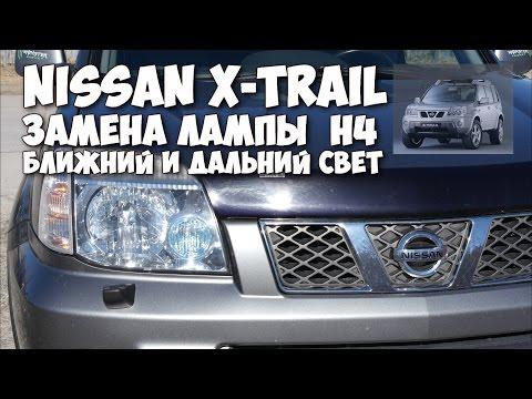 Nissan X-Trail T30 замена лампы H4 Ближний и дальний свет