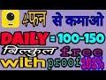 how to earn money || new updates in hindi || paise kaise kamaye in hindi ||