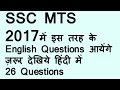 SSC MTS 2017 में इस तरह के English Questions आयेंगे । ज़रूर देखिये.d    हिंदी में । 26 Questions