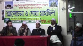 lecture giving by hazrat moulana ala uddin akonji saheb, about allama fultoli saheb qiblah (rh)