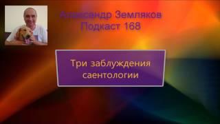 Три заблуждения саентологии, которые легко не заметить - Александр Земляков - Видео подкаст 168