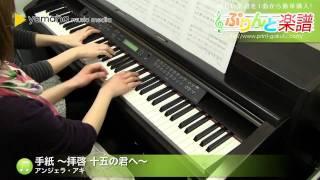 使用した楽譜はコチラ http://www.print-gakufu.com/score/detail/69513...