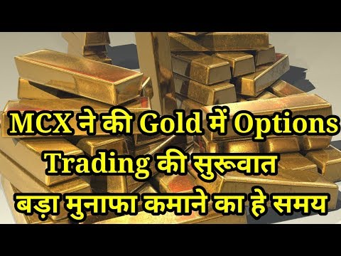 Gold options Trading Ideas in MCX by Chart,Hindi| EASY STRATEGY FOR COMMODITY MARKET!