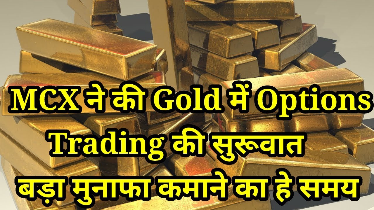 Mcx gold options trading