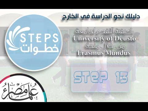 خطوات | الحدث 13 |  EMA2 ACP project: Grants at University of Deusto