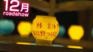 Trailer del Live Action Kyou koi wo Hajimemasu
