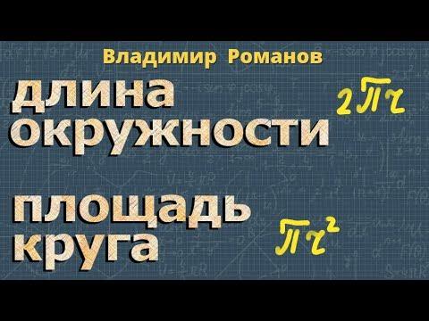 длина ОКРУЖНОСТИ площадь КРУГА 6 класс математика