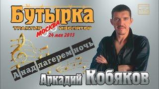Аркадий КОБЯКОВ - А над лагерем ночь